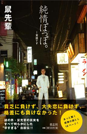 NEZUMI_COVER_8.14.jpg