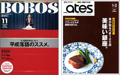 blog_BOBOS_ates.jpg
