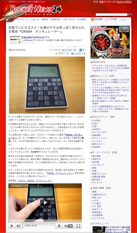rocketnews_crash.jpg