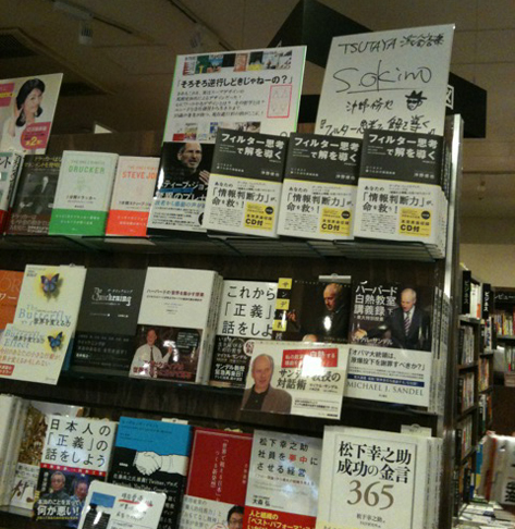 shibuya_tsutaya.jpg