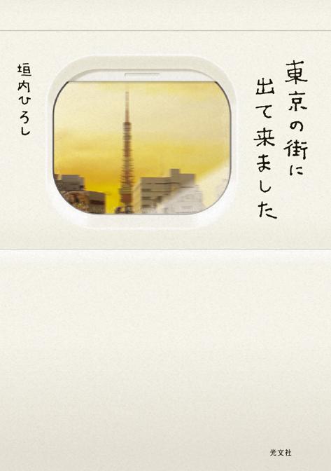 tokyo_cover1.jpg